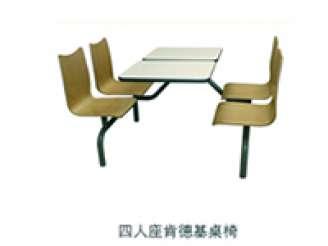 四人座肯德基桌椅