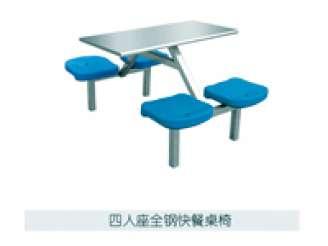 四人座全钢快餐桌椅