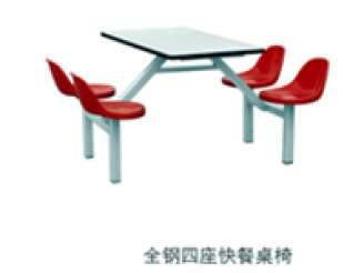 全钢四座快餐桌椅